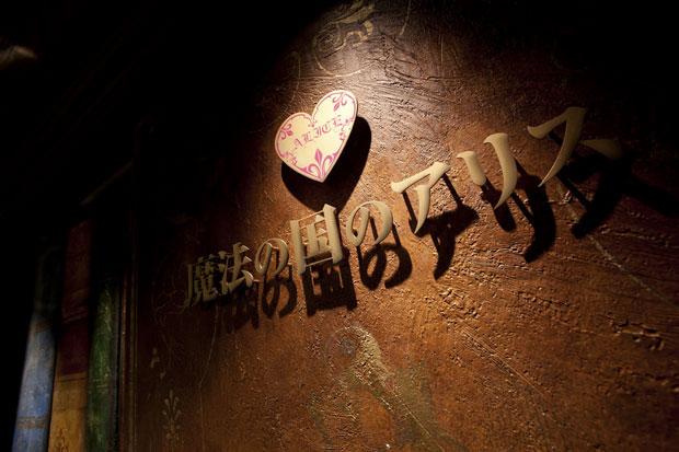 Alice-in-wonderland-restaurant-tokyo-2